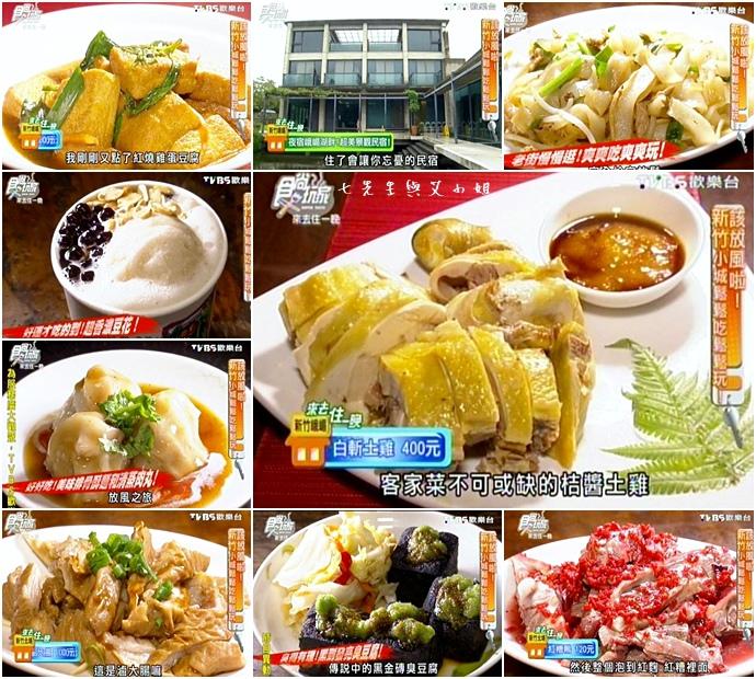 20150527 食尚玩家 來去住一晚 新竹小城該放風啦!新竹小城鬆鬆吃鬆鬆玩!