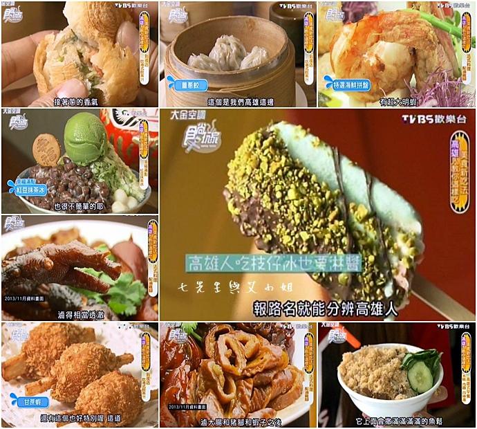 20150601 食尚玩家 美食新吃法 高雄人教你這樣吃