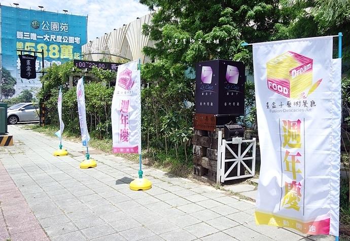 1 新竹竹北畫盒子藝術餐廳.JPG