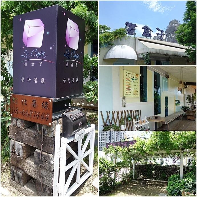 2 新竹竹北畫盒子藝術餐廳.jpg