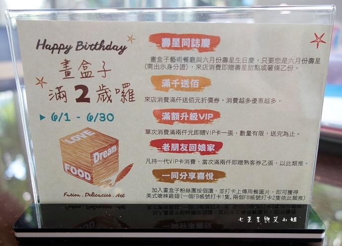 6 新竹竹北畫盒子藝術餐廳.JPG