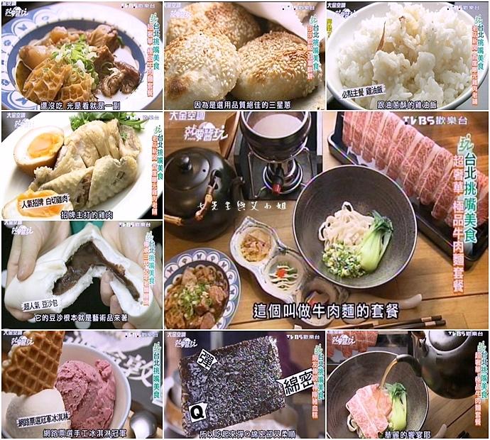 20150604 食尚玩家 就要醬玩 台北挑嘴美食