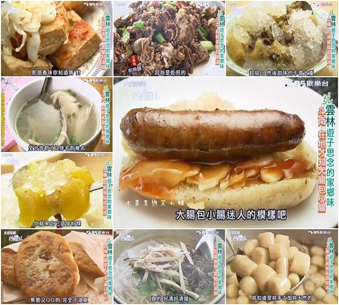 20150618 食尚玩家 就要醬玩 雲林遊子思念家鄉味