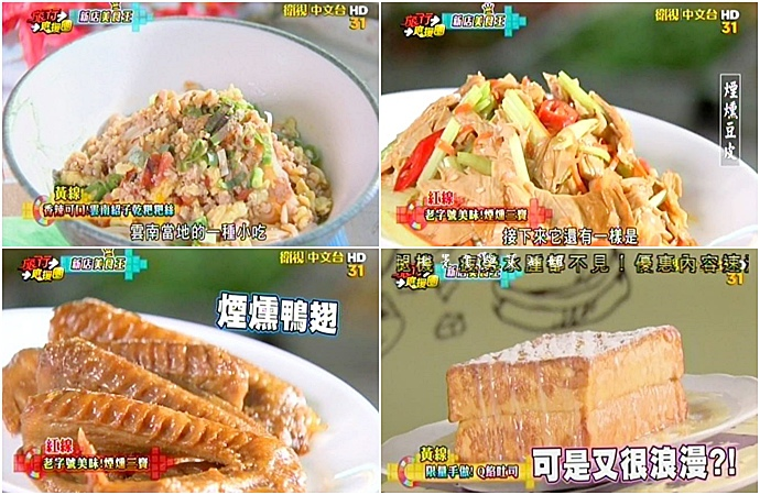20150620 旅行應援團 新店美食王