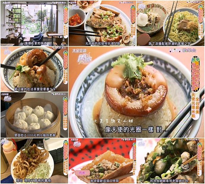 20150622 食尚玩家 食尚旅行社 台中俗俗吃爽爽住