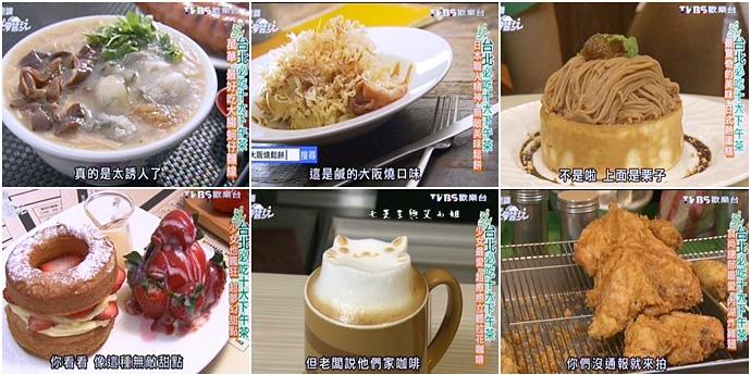 20150625 食尚玩家 就要醬玩 台北必吃十大下午茶