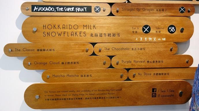 6 香港銅鑼灣 ISEE iSEE Handcrafted Icy Desserts 雪條.JPG