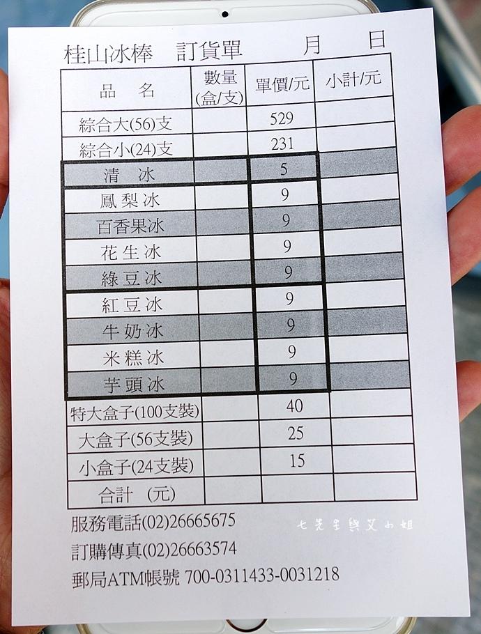5 桂山冰棒、哈兒冰棒.JPG