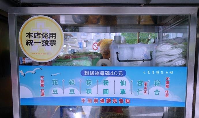 2 新莊公園粉條冰.JPG