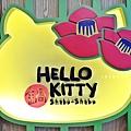 18 Hello kitty 主題小火鍋 涮涮鍋 Shabu Shabu.JPG