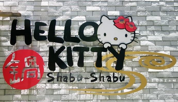 3 Hello kitty 主題小火鍋 涮涮鍋 Shabu Shabu.JPG