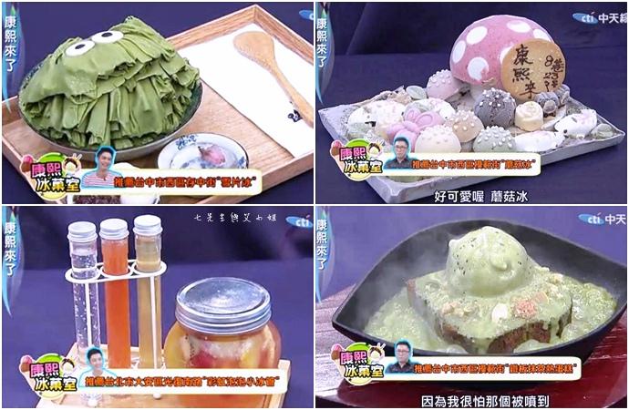 20150708 康熙來了 康熙嚴選夏日創意冰品推薦