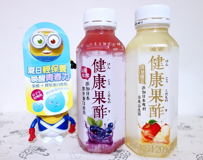 11 波蜜健康果醋 添加膠原蛋白,為你妳喚醒青春力!