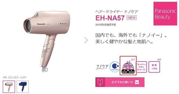 Panasonic EH-HA97、NA57、NA27-10