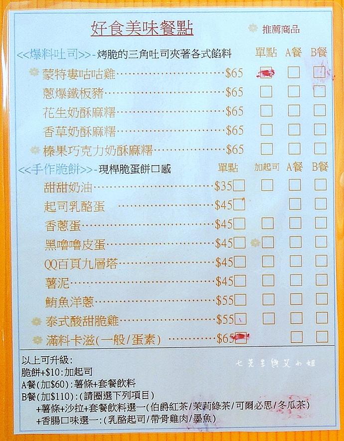7 板橋好食光 GOODTIME.JPG