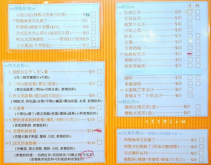 8 板橋好食光 GOODTIME.JPG