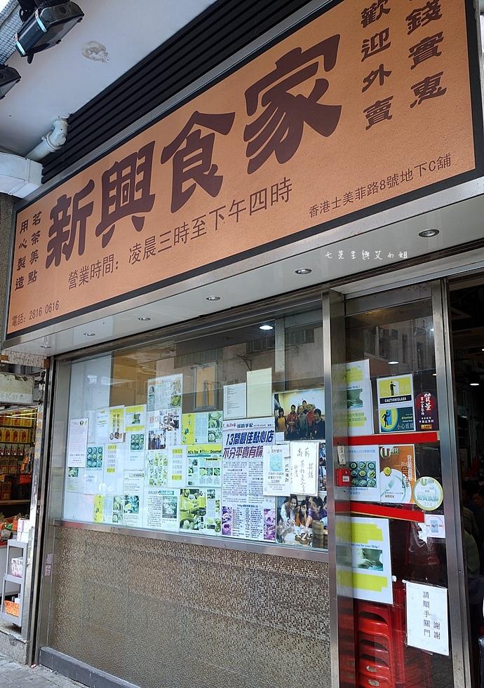 1 香港西環美食新興食家.JPG