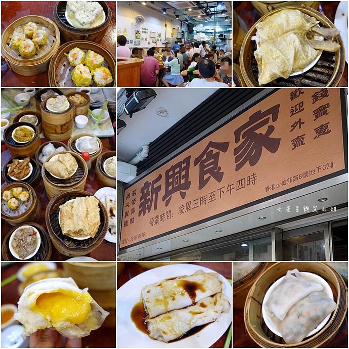 0 香港西環美食新興食家.JPG