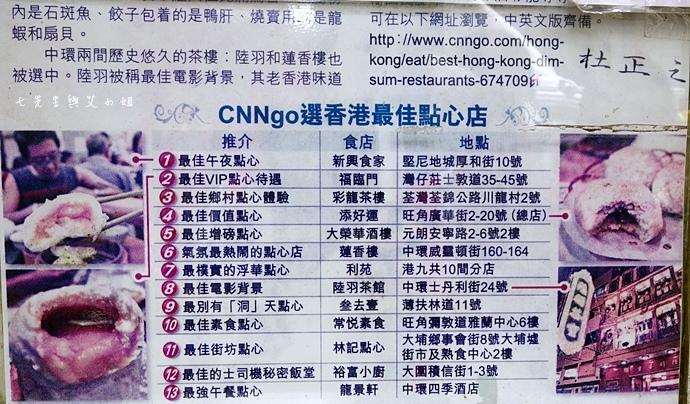 2 香港西環美食新興食家.JPG