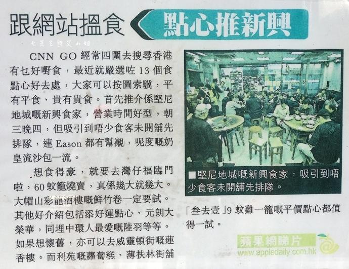 3 香港西環美食新興食家.JPG