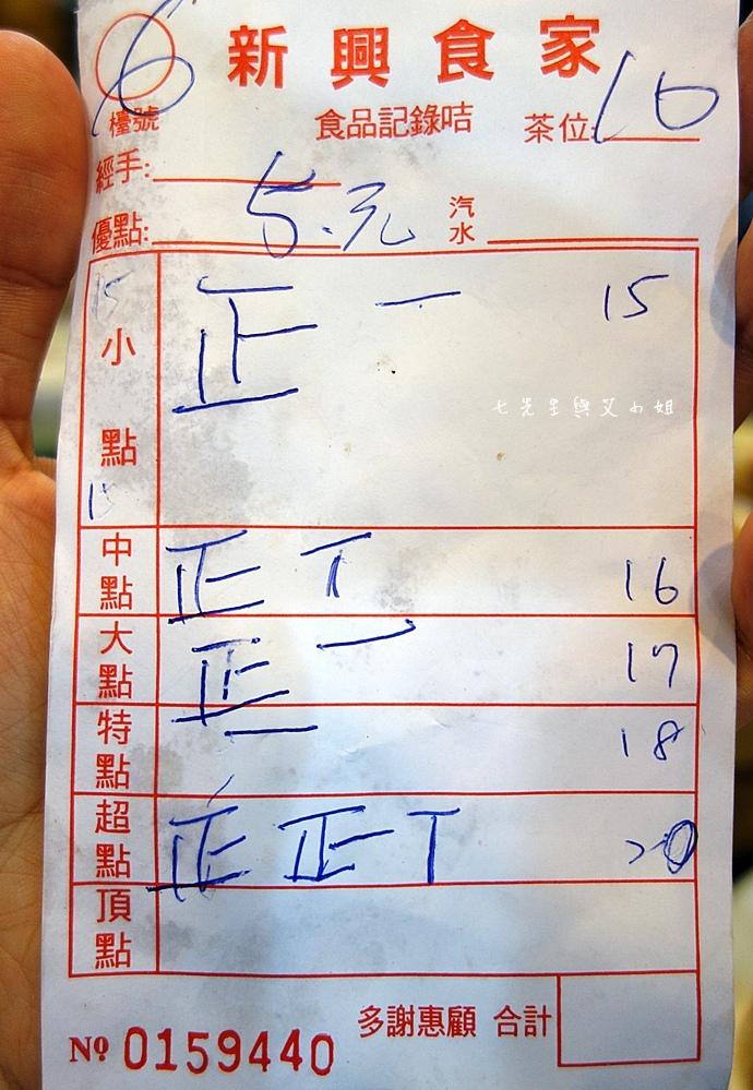 8 香港西環美食新興食家.JPG