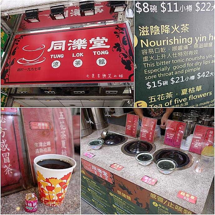 22 香港西環美食新興食家.JPG