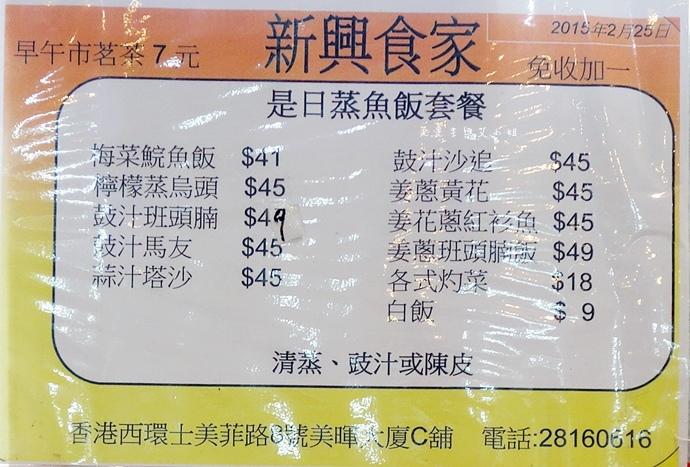 24 香港西環美食新興食家