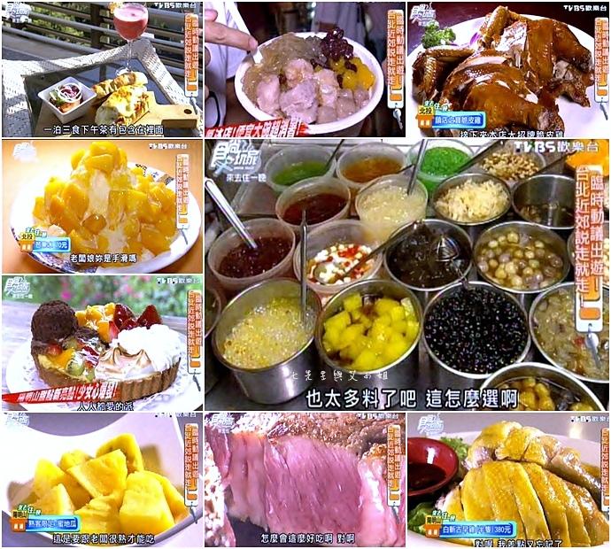 20150715 食尚玩家 來去住一晚 臨時動議出遊去台北近郊說走就走!