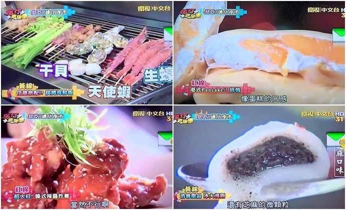 20150718 旅行應援團 怒吃通化美食