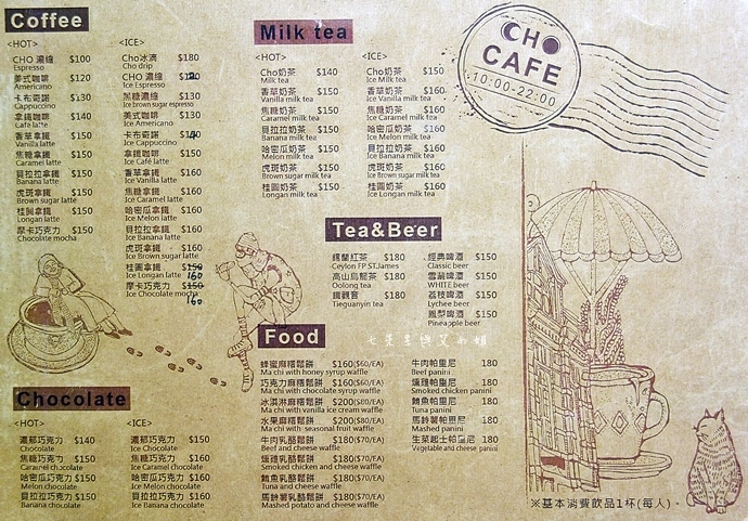9 Cho Cafe x 乳香世家.JPG