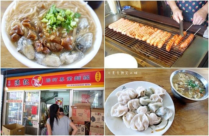 0 萬華陳記蚵仔麵線、李家香腸、海天水餃.JPG