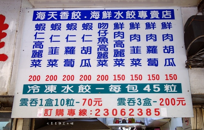 13 萬華陳記蚵仔麵線、李家香腸、海天水餃.JPG