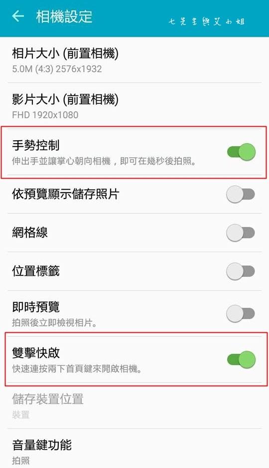 5 Samsung Galaxy J7 大光圈 前閃燈 快啟相機.JPG