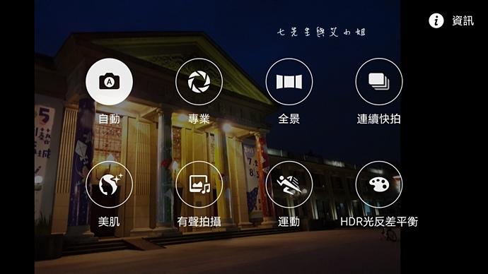 14 Samsung Galaxy J7 大光圈 前閃燈 快啟相機.JPG