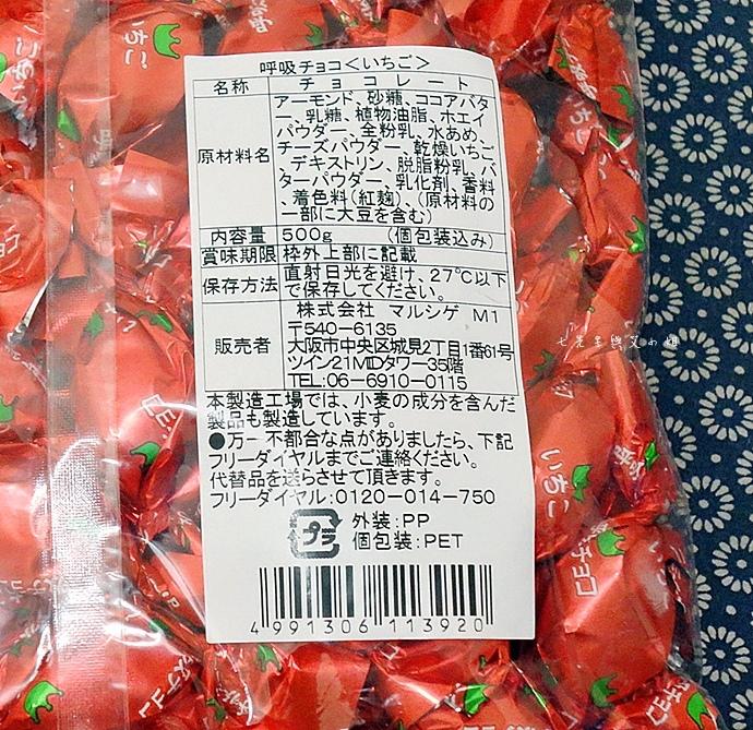 12 大阪必買 大阪名物 呼吸巧克力.JPG