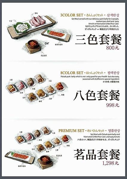 韓國第一品牌 八色韓式烤肉 菜單1.jpg