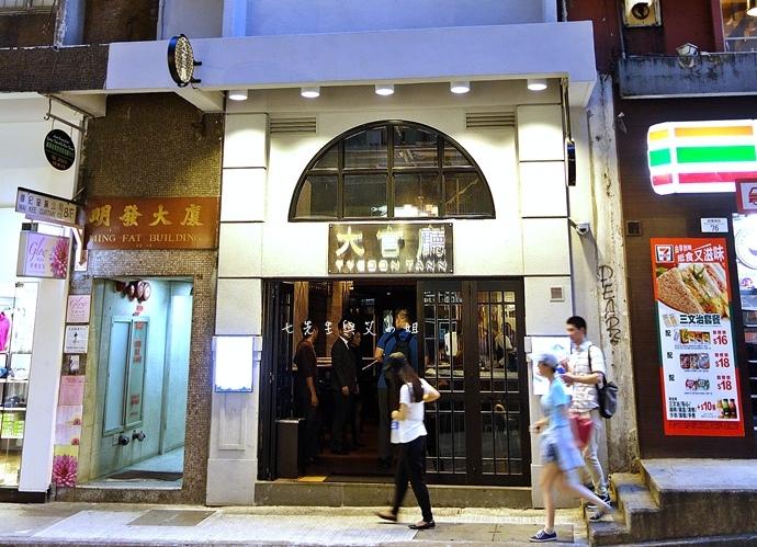 1 香港中環 大官廳.JPG