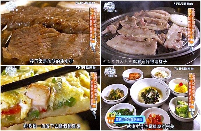 20150729 食尚玩家 來去住一晚 放假吃飽撐著走!台中新舊熱點通通有韓式料理!
