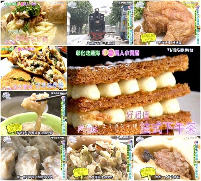 20150730 食尚玩家 就要醬玩 彰化吃通海 1500雙人小資遊!