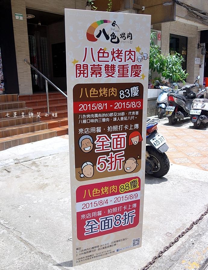 2 韓國第一品牌 八色韓式烤肉