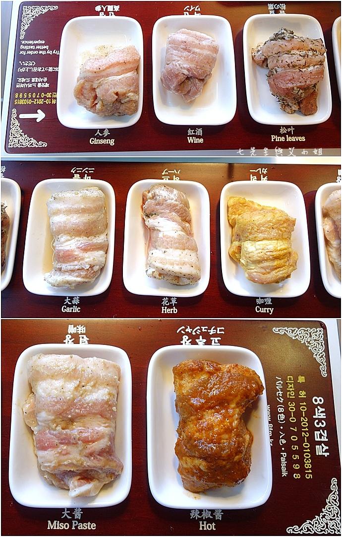 9 韓國第一品牌 八色韓式烤肉