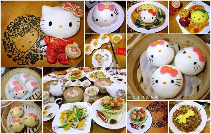 0 Hello Kitty 中菜軒.JPG