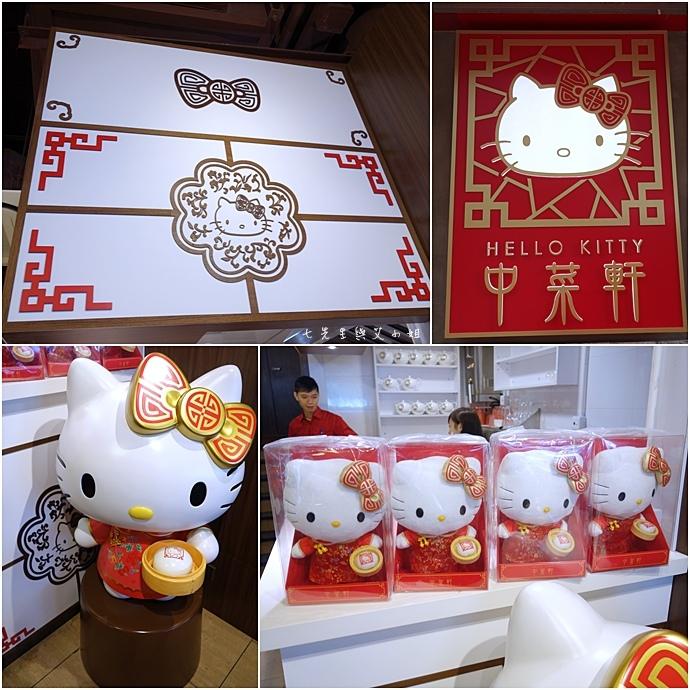 2 Hello Kitty 中菜軒.JPG
