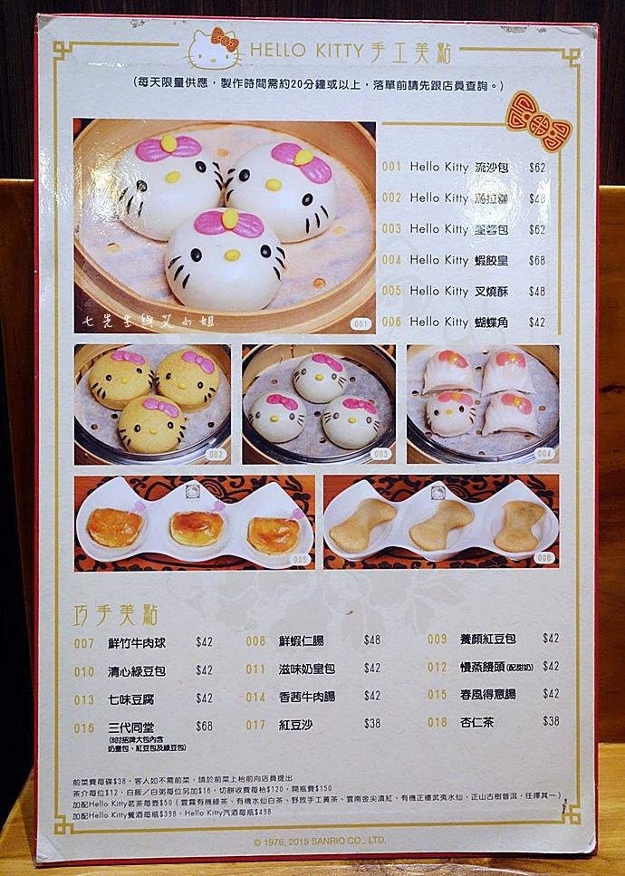 6 Hello Kitty 中菜軒.JPG