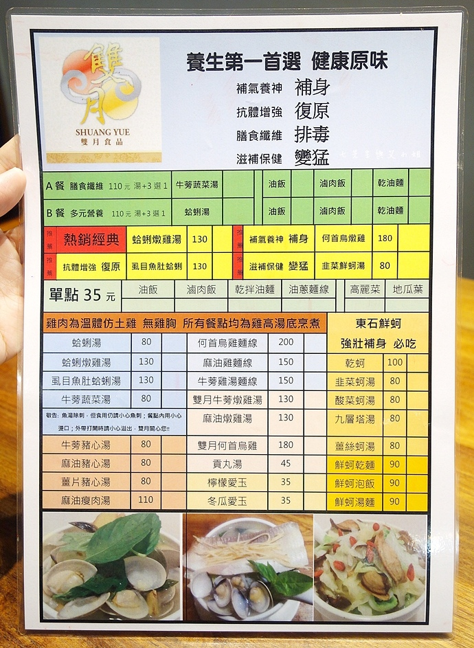 9 雙月食品社.JPG