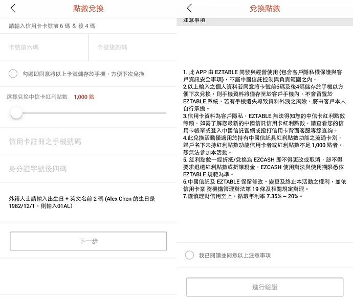 中國信託酷玩卡兌換
