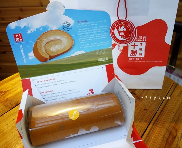 16 亞尼克 十勝生乳捲 柴燒黑糖生乳捲.JPG