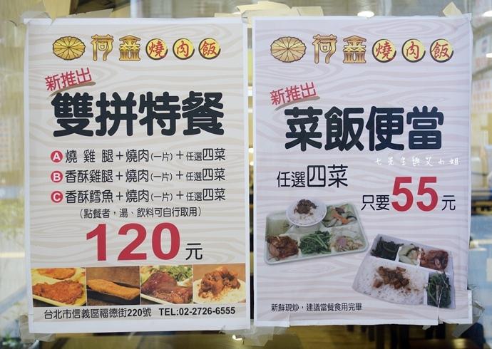 2 荷鑫燒肉飯(台灣1001個故事介紹,高山嚮導碳烤便當).JPG