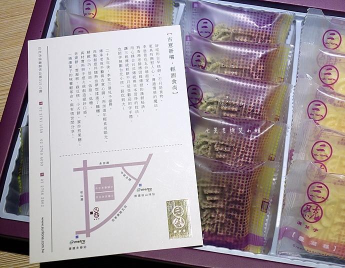 4 三統漢果子.JPG