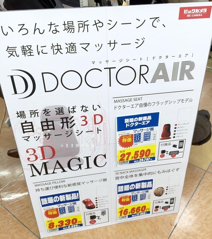 2 Doctor Air 3D 立體按摩坐墊.JPG